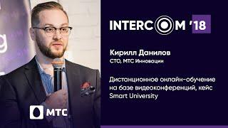Дистанционное онлайн-обучение на базе видеоконференций, кейс Smart University