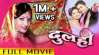 "Nepali Movie - ""Dulahi"" Full Movie 