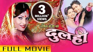 Nepali Movie – Dulahi (2011)