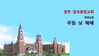 [일곡중앙교회]20.10.11 주일 오후예배