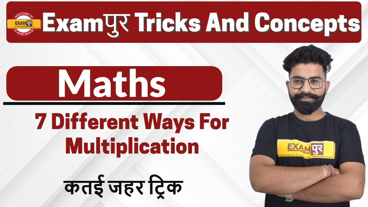 Examपुर Tricks And Concepts || Reasoning || By Deepanshu sir || 7 Different Ways For Multiplication