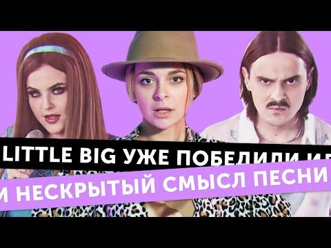 Евровидение отменили, но UNO от Little Big – нет! Разбор песни и реакции иностранцев
