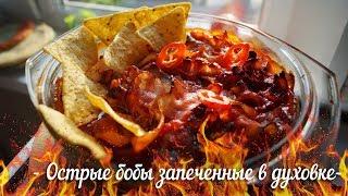 Острые запеченные бобы  с беконом в Мексиканском стиле. Острое блюдо из баночной фасоли и бекона.