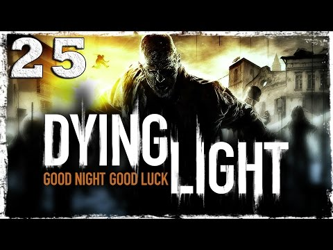 Смотреть прохождение игры [Coop] Dying Light. #25: Майкл Джексон.
