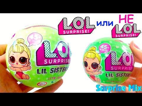 LOL или НЕ LOL Куклы ЛОЛ Маленькие Сестренки КИТАЙСКАЯ ПОДДЕЛКА. LOL Lil Sisters DOLL FAKE Unboxing