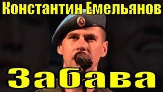 Песня 'Забава' Константин Емельянов РВВДКУ Фестиваль армейской песни 2018 Сочи
