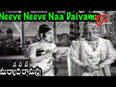 Sri Sri Sri Maryada Ramanna Songs | Neeve Naa Video Song | Padmanabham, Geethanjali