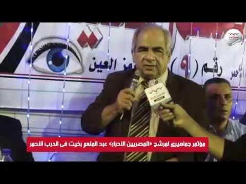 مؤتمر جماهيرى لمرشح «المصريين الأحرار» عبد المنعم بخيت فى الدرب الأحمر