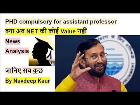 PHD Compulsory For Assistant Professor | क्या अब NET की कोई Value नहीं  | News Analysis