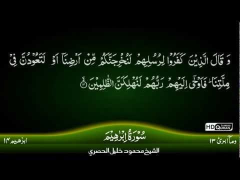 14: Surah Ibrahim  {TAJWEED QURAN} by Siekh Mahmood Khalil Al Husari (Husary)