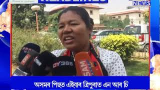Assam's top headlines of 8/10/2018 | Prag News headlines