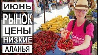 Турция: Очень низкие цены. Рынок в Аланье. Цены в июне. Фрукты и овощи