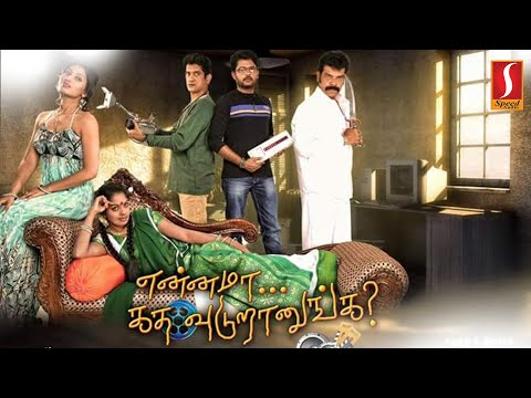 new-release-tamil-full-movie-2018-|-latest-tamil-full-movie-2018-|-exclusive-movie-2018-|-hd-1080
