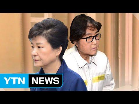 '40년 인연' 최순실, 박근혜와 떼어놓는다 / YTN (Yes! Top News)