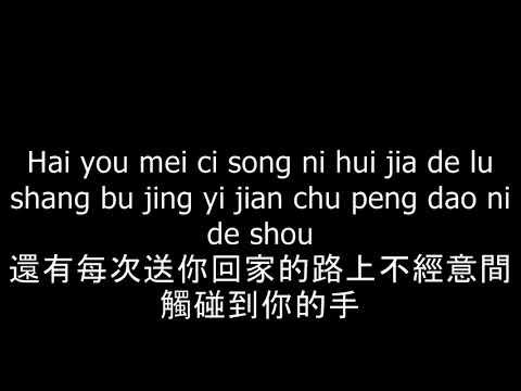 病變 - BINGBIAN Pinyin Lyrics