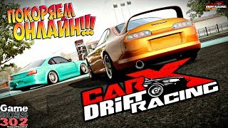 #15 CarX Drift Racing (ПК)   ТОЛЬКО ОНЛАЙН!!!   Ракуем в онлайне :)