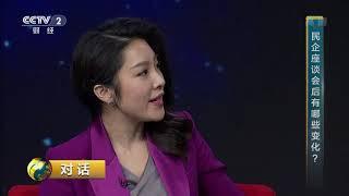[对话]民企发展方向与创业致富机会在哪里?| CCTV财经