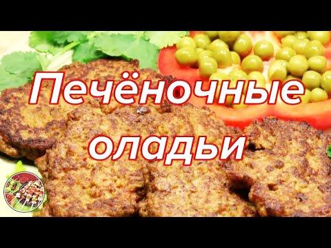 видео: Оладьи печёночные. Просто! Вкусно! Недорого!