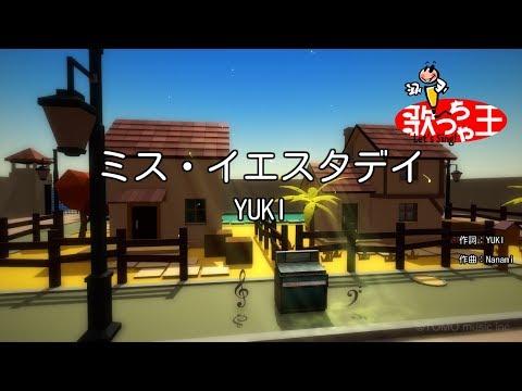 【カラオケ】ミス・イエスタデイ/YUKI
