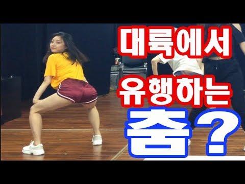 [ 번개 ] k- pop, 케이팝, 세계인이 좋와하는춤 유행하는 춤, 섹시 춤, 막춤댄스 - Hip dance, sexy dance - Tarian hip, tarian seksi