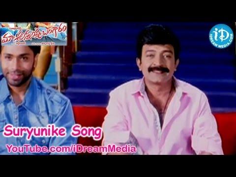 Suryunike Song - Maa Annayya Bangaram Movie Songs - Rajashekar - Kamalini Mukherjee