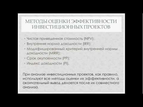 Финансовая математика, часть 11. Методы оценки инвестиционных проектов