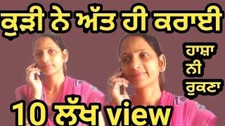 ਕੁੜੀ ਨੇ ਅੱਤ ਹੀ ਕਰਾਈ || latest Punjabi comedy video 2018 || Punjabi comedy scene