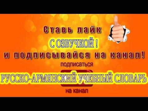 РУССКО-АРМЯНСКИЙ УЧЕБНЫЙ СЛОВАРЬ. Буква В. Часть 9