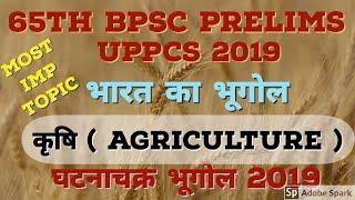 भारत मे कृषि ghatna chakra geography