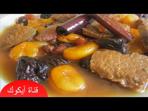 طاجين لحم لحلو|اكلات رمضانية جزائرية فيديو عالي الجودة