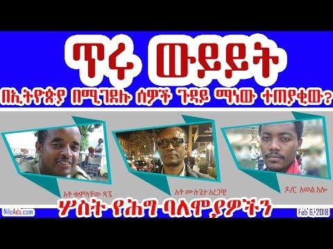Ethiopia: ጥሩ ውይይት በኢትዮጵያ በሚገደሉ ሰዎች ጉዳይ ማነው ተጠያቂው? Ethiopian lawyers discussion affairs - VOA