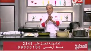 برنامج المطبخ – الشيف يسرى خميس – حلقة السبت 30-8-2014 – Al-matbkh
