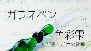 【ガラスペン】色彩雫とガラスペンでただ書くだけの動画【文房具】 thumbnail