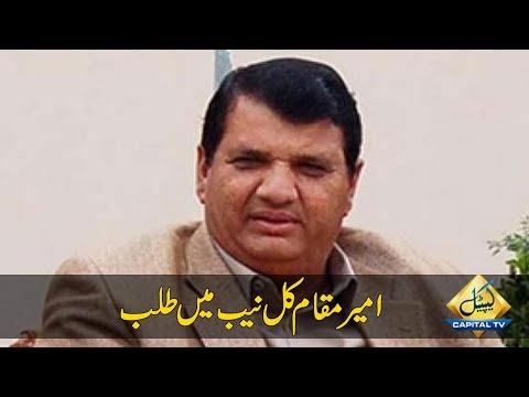 CapitalTV; Amir Muqam summoned by NAB KP