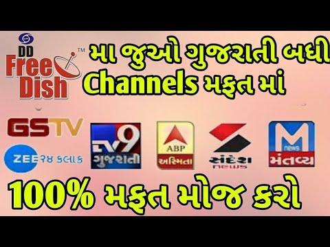 देखो सभी Gujarati Channels फ्री डिश में |DD Free Dish New Channels 2018