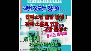 OILCOOLER CLEANER 오일쿨러 세척제 Fin…
