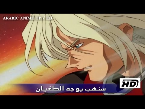 شارة أجنحة الكاندام  Gundam W  Mobile Suit Gundam Wing   ARABIC OPENING HD