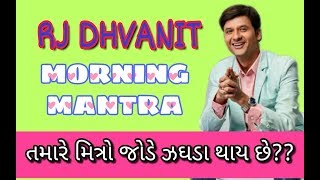 RJ DHVANIT MORNING MANTRA || 13-04-2018