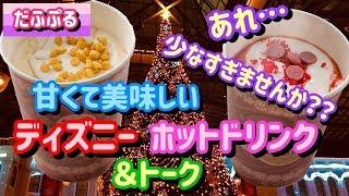【ディズニー】甘くて美味しいホットドリンク&タヌちゃんへのお土産トーク