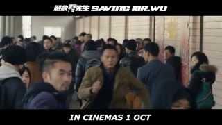 《解救吾先生》電影預告片 SAVING MR. WU Official Trailer