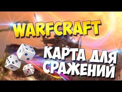 Моды, карты, текстуры для Minecraft/Warcraft 3/Skyrim/WoT