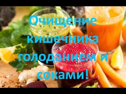 Целебное однодневное голодание