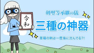 【天皇即位 X 日本神話】三種の神器のくさなぎのつるぎのおはなしー