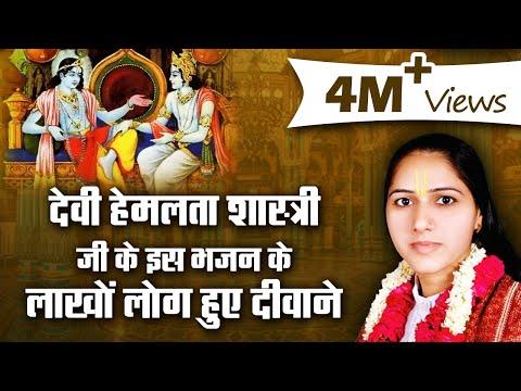 Yeh To Prem Ki Baat h.... - Bhajan by Devi Hemlata shastri ji (Mathura, Vrindravan)