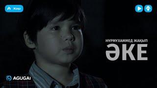 Нурмухаммед Жакып - Әке (аудио)