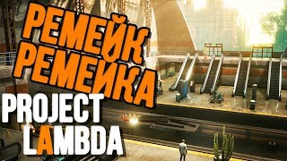 Скачать РЕМЕЙК HALF LIFE НА UNREAL ENGINE 4 PROJECT LAMBDA
