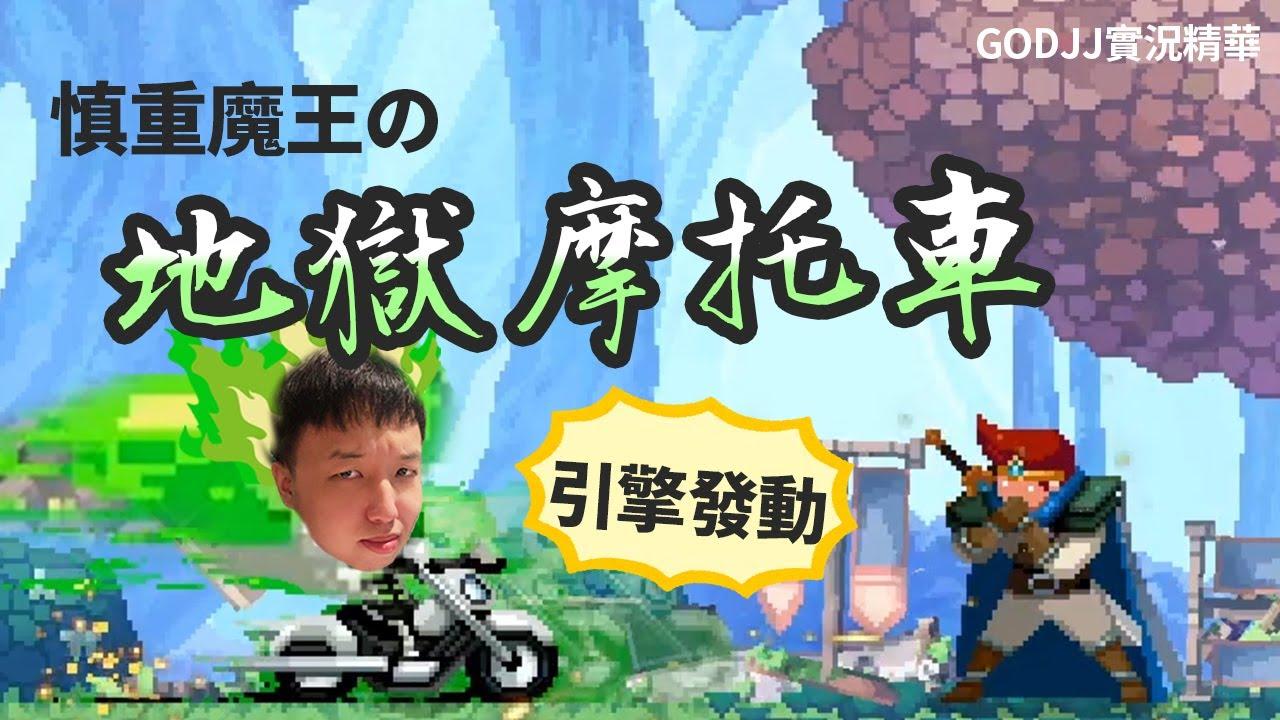 【J群玩家】慎重魔王的地獄摩托車 衝衝衝衝 拉風 引擎發動~ | GodJJ | Skul: The Hero Slayer (by Micey)