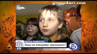 Деца обясняват родната действителност