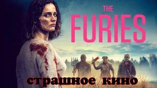 бестии 2019 /страшные сцены фильма / ужасы, триллер /The Furies /