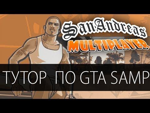 Как установить GTA SA Multiplayer [SA:MP 0.3.7]